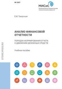 Обложка «Анализ финансовой отчетности. Порядок формирования отчета о движении денежных средств»