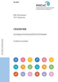 Обложка «Геология. Основы оптической петрографии»