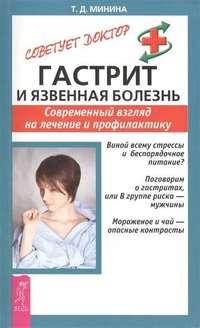 Обложка «Гастрит и язвенная болезнь. Современный взгляд на лечение и профилактику»