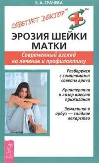 Обложка «Эрозия шейки матки. Современный взгляд на лечение и профилактику»