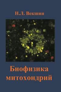 Обложка «Биофизика митохондрий»