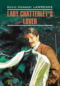 Обложка «Любовник леди Чаттерлей / Lady Chatterley's Lover. Книга для чтения на английском языке»