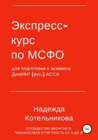 Обложка «Экспресс-курс по МСФО для подготовки к экзамену ДипИФР»