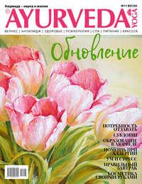 Обложка «Ayurveda&Yoga №11 / весна 2019»