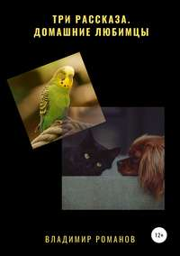 Обложка «Три рассказа. Домашние любимцы»