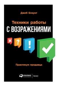 Обложка «Техники работы с возражениями»