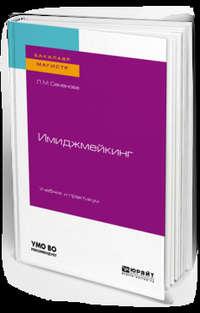 Обложка «Имиджмейкинг. Учебник и практикум для бакалавриата и магистратуры»