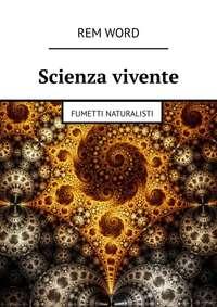 Обложка «Scienza vivente. Fumetti naturalisti»