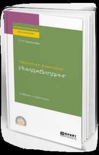 Обложка «Маркетинг в рекламе. Имиджбилдинг. Учебник и практикум для СПО»