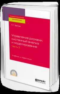 Обложка «Управление рисками, системный анализ и моделирование в 3 ч. Часть 3. Учебник и практикум для СПО»