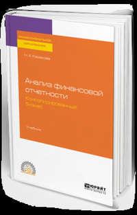 Обложка «Анализ финансовой отчетности. Консолидированный бизнес. Учебник для СПО»