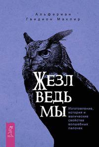 Обложка «Жезл ведьмы. Изготовление, история и магические свойства волшебных палочек»