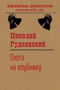 Обложка «Охота на клубнику»