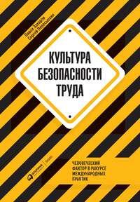 Обложка «Культура безопасности труда»