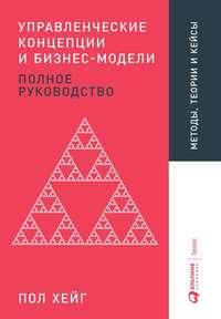 Обложка «Управленческие концепции и бизнес-модели»