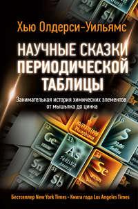 Обложка «Научные сказки периодической таблицы. Занимательная история химических элементов от мышьяка до цинка»