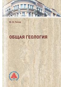 Обложка «Общая геология»