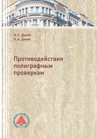 Обложка «Противодействия полиграфным проверкам»