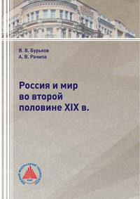 Обложка «Россия и мир во второй половине XIX в.»