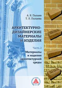 Обложка «Архитектурно-дизайнерские материалы и изделия. Часть 2. Материалы и изделия архитектурной среды»