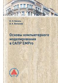 Обложка «Основы компьютерного моделирования в САПР EMPro»