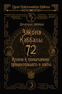 Обложка «72 Закона Каббалы. 72 Ключа к пониманию происходящего с нами»