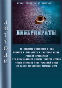 Обложка «Киберпираты»