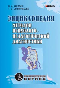 Обложка «Энциклопедия методов психолого-педагогической диагностики лиц с нарушениями речи»