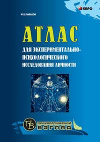 Обложка «Атлас для экспериментально-психологического исследования личности с подробным описанием и объяснением таблиц»