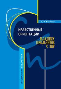 Обложка «Нравственные ориентации младших школьников с ЗПР»