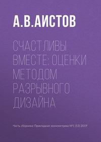 Обложка «Счастливы вместе: оценки методом разрывного дизайна»