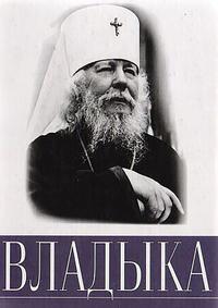 Обложка «Владыка»