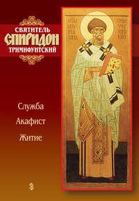 Обложка «Святитель Спиридон Тримифунтский. Служба, акафист, житие»