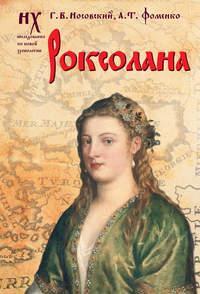 Обложка «Роксолана. Зодиакальные датировки 2011-2019 годов»