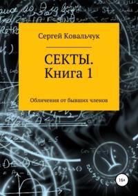 Обложка «Секты. Обличения от бывших членов. Книга 1»