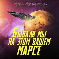 Обложка «Бывали мы на этом вашем Марсе»