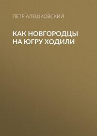 Обложка «Как новгородцы на Югру ходили»