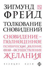 Обложка «Толкование сновидений»