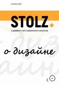 Обложка «STOLZ о дизайне и пути современного искусства»