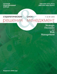 Обложка «Стратегические решения и риск-менеджмент № 1 (110) 2019»