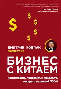 Обложка «Бизнес с Китаем»