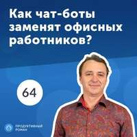 Обложка «64. Андрей Ганин, ActiveChat: Как чат-боты могут помочь бизнесу?»