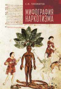 Обложка «Мифография наркотизма»