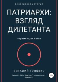 Обложка «Патриархи: взгляд дилетанта»