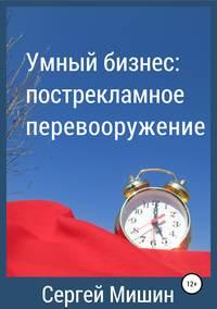 Обложка «Умный бизнес: пострекламное перевооружение»