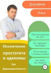 Обложка «Исключение простатита и аденомы без фармзависимости»