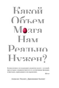 Обложка «Какой объем мозга нам реально нужен?»