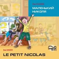 Обложка «Le petit Nicolas / Маленький Николя. MP3»