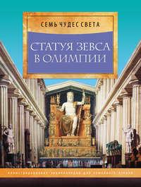 Обложка «Статуя Зевса в Олимпии»