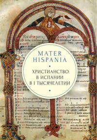 Обложка «Mater Hispania. Христианство в Испании в I тысячелетии»